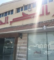 Al Yahar Modern Restaurant