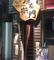 Hikozaemon