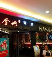 Han'nashan Korean BBQ (ShangDi HuaLian)