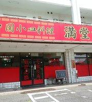 Chinese Restaurant Mandoko