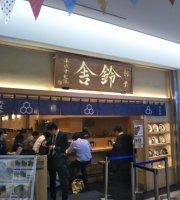Sharin, Cubic Plaza Shinyokohama Gourmet Street