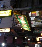 Toridori Shinjuku Minamiguchi