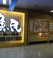 Uotami Kakegawa South Entrance Ekimae