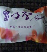 Liou Nai Tang Bakery