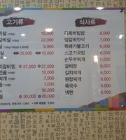 U Restaurant Jeong