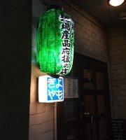 Shusai Dokoro Yomogiya