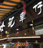 Sai Kung Chung Kee Che Chai Noodle