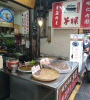 Xu Jia Yam Cake Shop