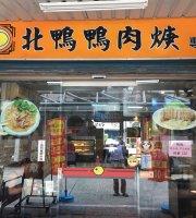 Xin Dian Bei Ya Duck Thick Soup