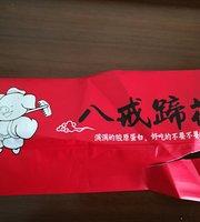 BaJie TiHua Guo