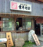 Arihara no Narihiraten