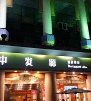 ZhongFa Yuan QingZhen Restaurant (JingTian)