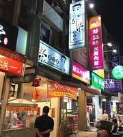 A Rong Stinky Tofu Shop