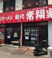 Yokohama Ramen Shodai Joshoya
