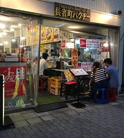 Higashisakura Pakuchi Chojamachi-ten