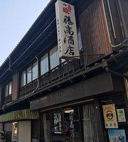 Fujitakasaketen