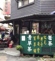 Sheng An Tang Bai Cao Pu