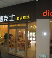 Dicos (Wuzhou International Plaza)