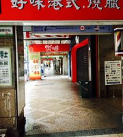 Hao Wei Cantonese Eatery