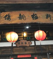Xin Mei Long Qu Restaurant