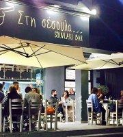 Sti Sesoula Souvlaki Bar