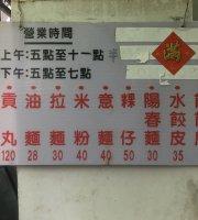 Guang Ming Noodle Shop