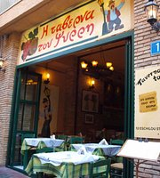 Taverna Tou Psirri
