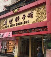 Laobian Dumpling (Zhongjie)