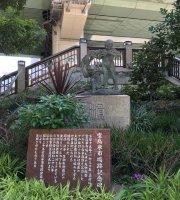 Dojima Komesakekaisho