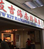 Jew Kit Hainanese Chicken Rice