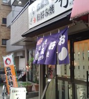 Hiroshimaryu Okonomiyaki Hide