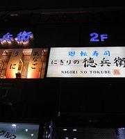 Nigiri Notokubei Sendai Ekimae