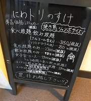 Niwa Torinosuke, Seta Ekimae