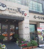 Cheonha Blowfish Restaurant