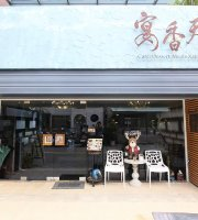 Yan Xiang Tian Restaurant