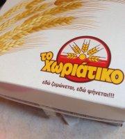 Horiatiko