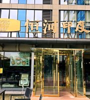 The Ganges India restaurant (chengfu Road branch)
