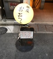 Ginza Otsuki