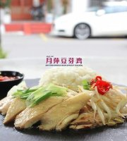 Yue Ping Chicken Rice