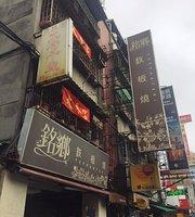 Ming Xiang Teppanyaki