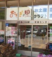 Uedamichi to Kawa No Eki Otogi No Sato