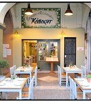 Kapari Restaurant
