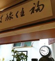 Fukusumi Shirogane Branch