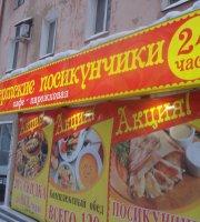 Uralskiye Posikunchiki