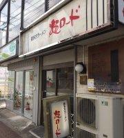 Men Road Higashi Fuchu