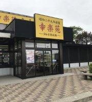 Korakuen Azuma Pa