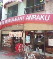 Chinese Restaurant Anraku