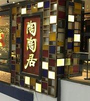 Tou Tou Koi (Zhengjia Plaza)