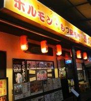Horumon - Motsunabe Specialty Restaurant Marugen Mishima