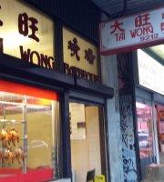 Tai Wong Barbecue